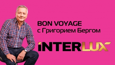 Bon Voyage с INTERLUX Travel